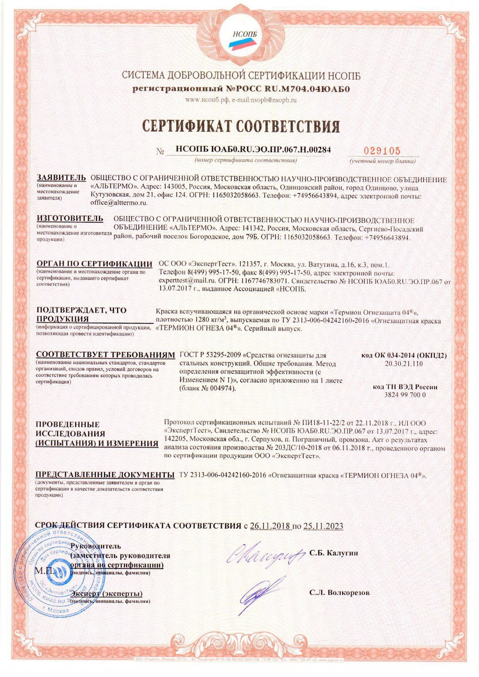5. CERTIFICATE OF FIRE SAFETY FIRE PROTECTION