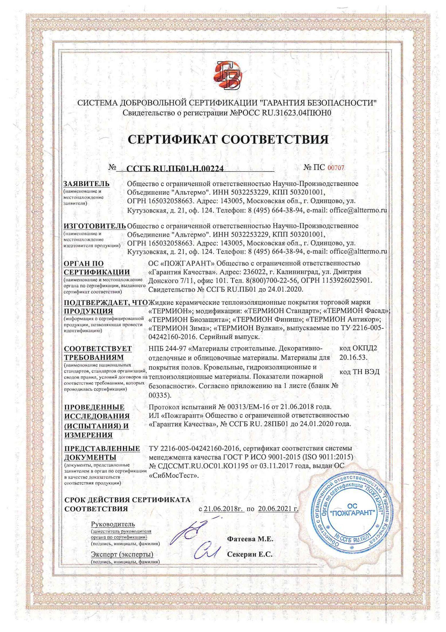 7. CERTIFICATE OF FIRE SAFETY OF LIQUID INSULATION