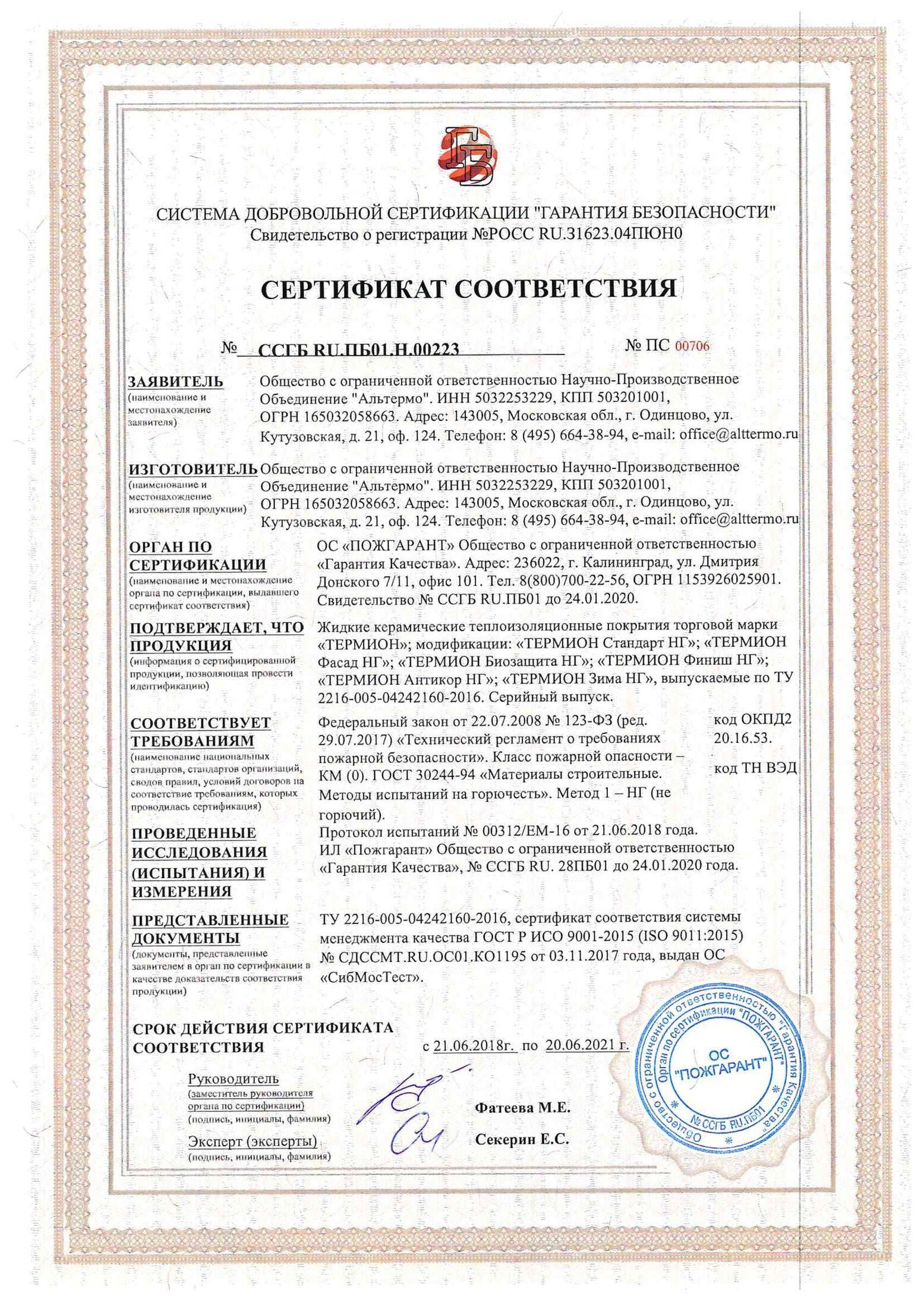 9. CERTIFICATE OF FIRE SAFETY OF LIQUID INSULATION incombustible