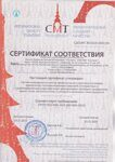 3. CERTIFICATE OF COMPLIANCE GOST ISO